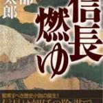 木村拓哉2015年NHK大河ドラマ「信長燃ゆ」本能寺の変の真相を描く!
