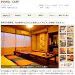 名古屋駅で子連れランチ事情!個室&座敷のあるおすすめな店は?