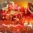 クリスマスプレゼント交換!保育園、幼稚園、小学生で人気なのは?